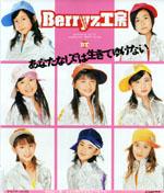 Berryz1s.jpg
