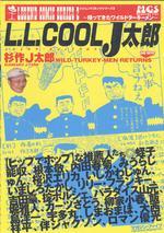 書籍「L.L.COOL J太郎」