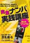 DVD「完全ナンパ実践講座 ネットナンパ編」