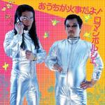 CD「おうちが火事だよ!」