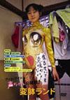 DVD:声ちゃんの挑戦「変躰ランド」